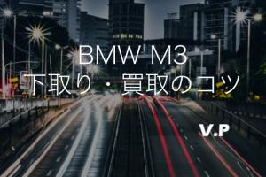 BMW M3の下取り・買取相場!10年落ちでも高額査定は可能です!