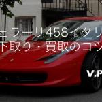 フェラーリ458イタリアの下取り・買取相場!必ず専門店で売るべき!