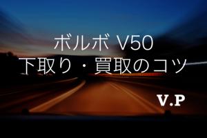 ボルボ V50の下取り・買取相場とコツ!高額査定を狙う方法