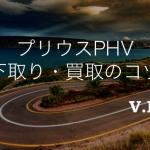 トヨタ プリウスPHVの下取り・買取相場とコツ!高値で売る方法は?