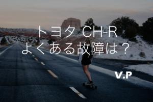 【リコール情報あり】トヨタC-HRのよくある故障と修理費用を解説!