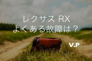 レクサスRXのよくある故障は?修理費用と買取方法を知ろう