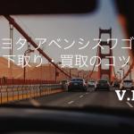 トヨタ アベンシスワゴンの下取り・買取査定の相場とコツ!