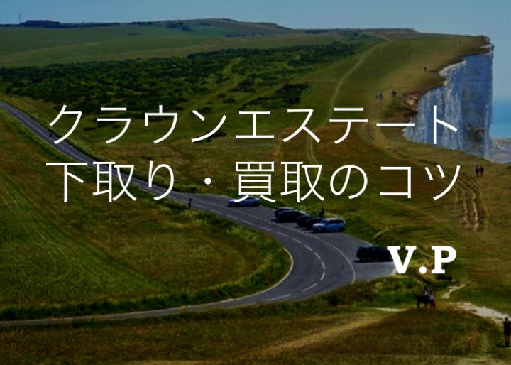 トヨタ クラウンエステートの下取り・買取査定相場とコツ!