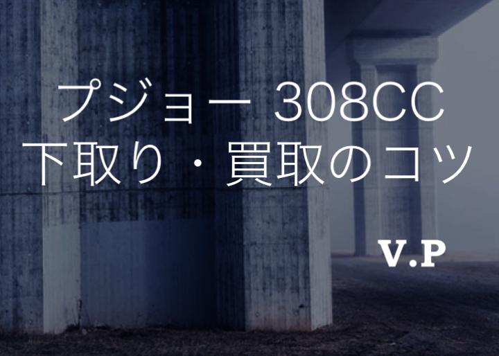 プジョー308CCの下取り・買取相場とコツ!高く売る方法を解説!