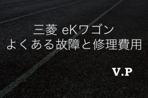 【リコール情報あり】三菱eKワゴンのよくある故障と修理費用を解説!