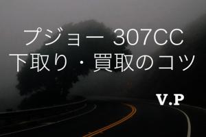 プジョー307CCの下取り・買取相場とコツ!高く売る方法を解説!