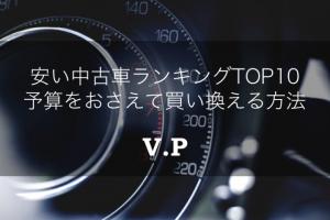 安い中古車(軽)ランキングTOP10!予算をおさえて買い換える方法