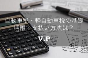 自動車税・軽自動車税はいつまでに支払う?税額や納付書の基礎知識