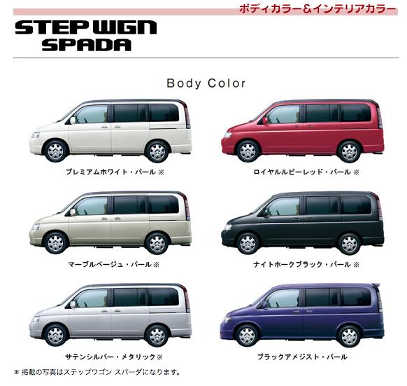 SPADA2003年モデルのボディカラー一覧