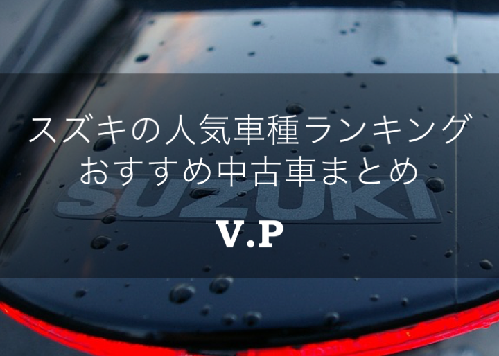 スズキの人気車種一覧!軽自動車から普通車までおすすめ中古車まとめ