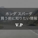 ホンダステップワゴンスパーダの口コミ評価・特徴と中古車の注意点!