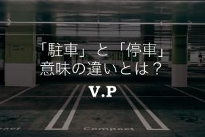 駐車と停車の意味と違いは?今さら聞けない運転中の基礎知識!