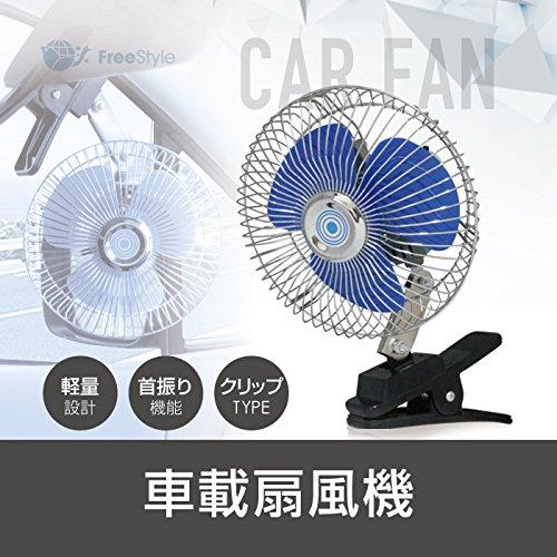 ミニ扇風機 軽量 車内 コンパクト シガー電源 クリップ式