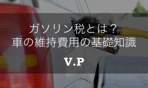 ガソリン税の意味とは何か?税金の内訳と年間でかかる額を解説