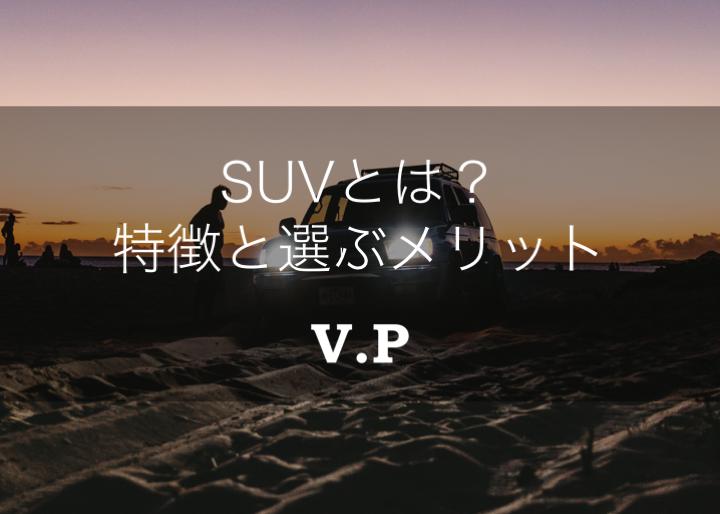 SUV(エスユーブイ)の意味とは?特徴と乗るメリットを詳しく解説!