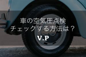 車の空気圧の見方と入れ方は?頻度と適正値を知り正しく点検する方法