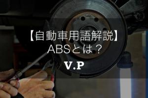 ABS(エービーエス)の意味とは?知っておきたい車用語を解説!
