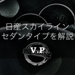 日産スカイラインセダンV36・V37の特徴と評判・中古車購入の注意点!