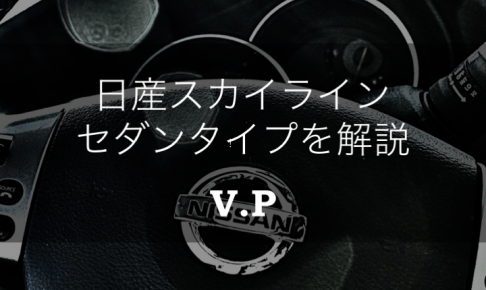 日産スカイラインセダン(V36・V37)の特徴と中古車価格は?