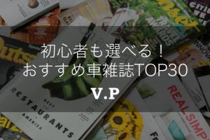【初心者も必見】車の雑誌ランキングTOP30!特徴と発売日をご紹介