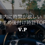 車内用時計おすすめTOP20!取り付け方法や電源の取り方も解説!