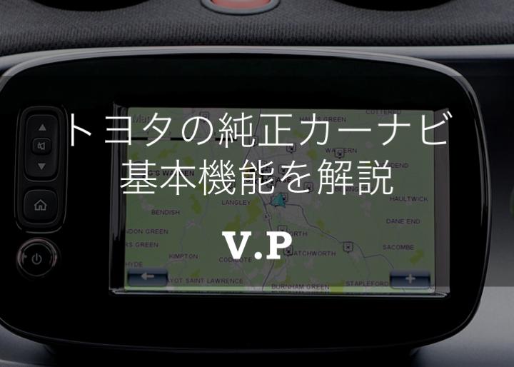 トヨタの純正カーナビ全解説!基本機能と市販品カーナビとの違い