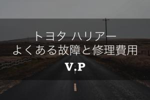 【リコール情報あり】トヨタハリアーのよくある故障と修理費用!