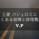 【リコール情報あり】三菱パジェロミニのよくある故障と修理費用!