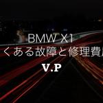 【リコール情報あり】BMW X1のよくある故障と修理費用を解説!