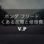 【リコール情報あり】ホンダフリードのよくある故障と修理費用!