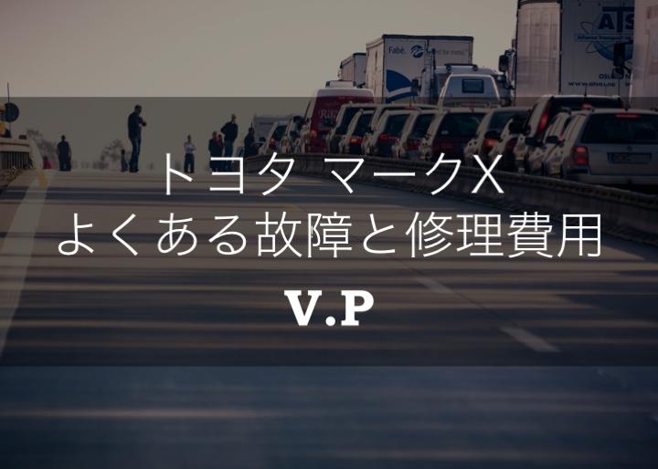 【リコール情報あり】トヨタマークXのよくある故障と修理費用を解説