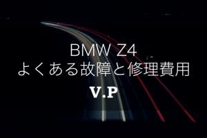 【リコール情報あり】BMW Z4のよくある故障と修理費用を解説!