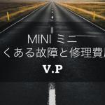 【リコール情報あり】MINIミニのよくある故障と修理費用を解説!