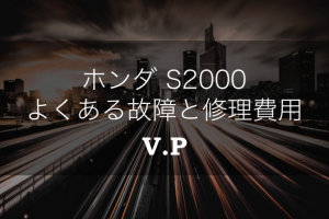 【リコール情報あり】ホンダS2000のよくある故障と修理費用を解説!