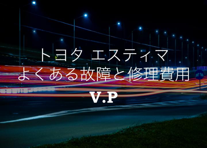 【リコール情報あり】トヨタエスティマのよくある故障と修理費用!