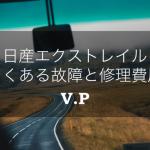 【リコール情報あり】日産エクストレイルのよくある故障と修理費用!