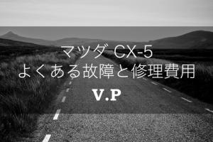 【リコール情報あり】マツダCX-5のよくある故障と修理費用!
