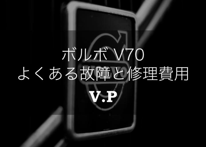 【リコール情報あり】旧型/新型ボルボV70の定番の故障と修理費用!