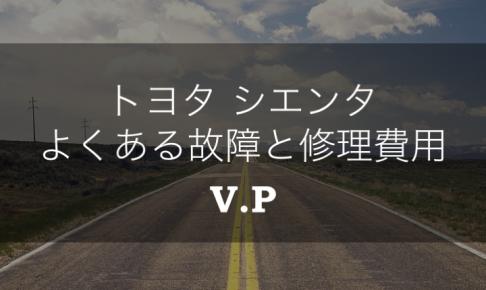 【リコール情報あり】トヨタシエンタのよくある故障と修理費用を解説