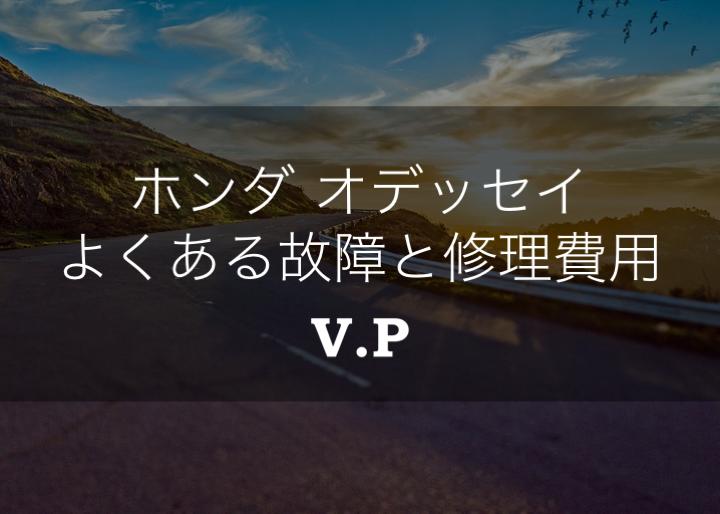 【リコール情報あり】ホンダオデッセイのよくある故障と修理費用!