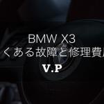 【リコール情報あり】BMW X3のよくある故障と修理費用を解説!