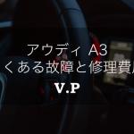 【リコール情報あり】アウディA3のよくある故障と修理費用!