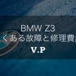 BMWZ3のよくある故障と修理費用は?幌の雨漏りとエンジン不調に注意
