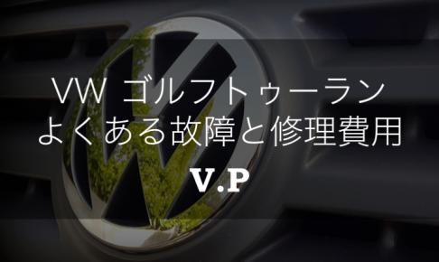 【リコール情報あり】VWゴルフトゥーランのよくある故障と修理費用