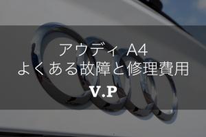 【リコール情報あり】アウディA4のよくある故障と修理費用!