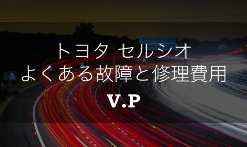 【リコール情報あり】30系トヨタセルシオのよくある故障と修理費用