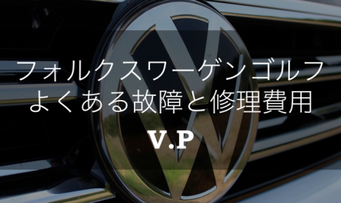VW(フォルクスワーゲン)ゴルフのよくある故障と修理費用を解説!