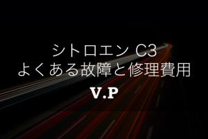 【リコール情報あり】シトロエンC3のよくある故障と修理費用!