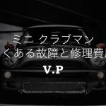 【リコール情報あり】ミニクラブマン(R55)定番の故障と修理費用!